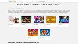 Играть онлайн в Интернет-казино sto-slotov.com
