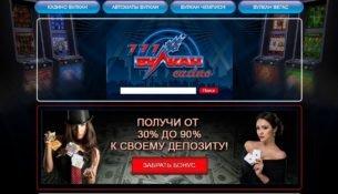 вулкан вегас казино официальный сайт