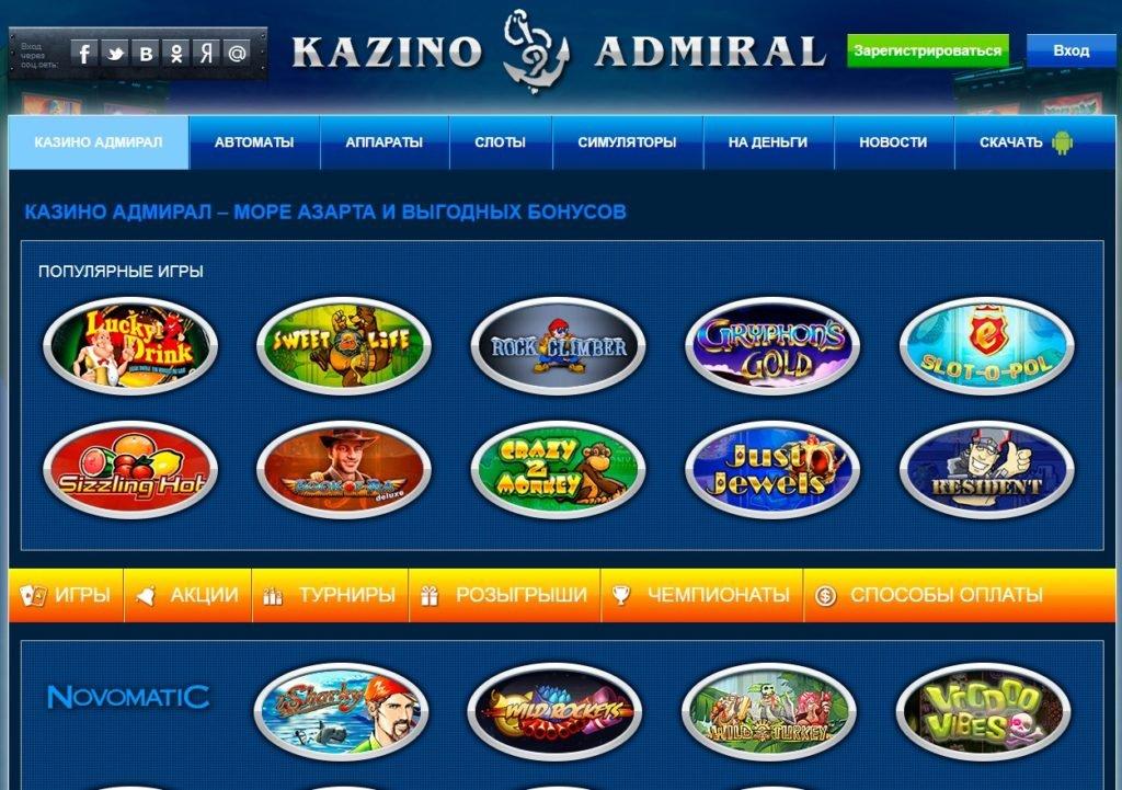играть бесплатно онлайн в игровые автоматы Адмирал<